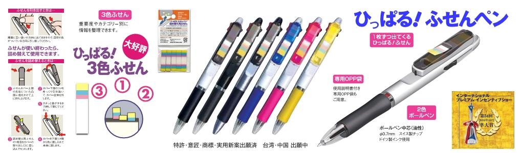 2C ふせんペン