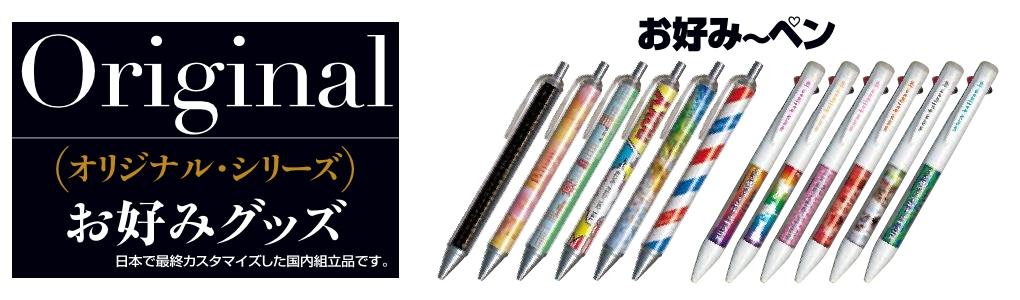 オリジナルペン