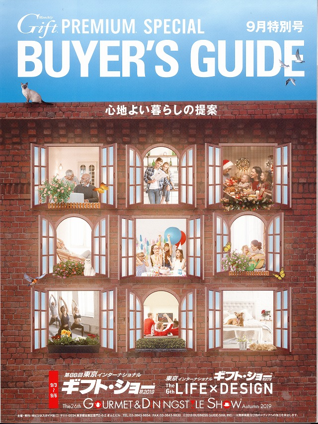 Buyer'sGuide_20119_Sept.jpg